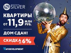 Скидки в ЖК Silver Дом сдан!